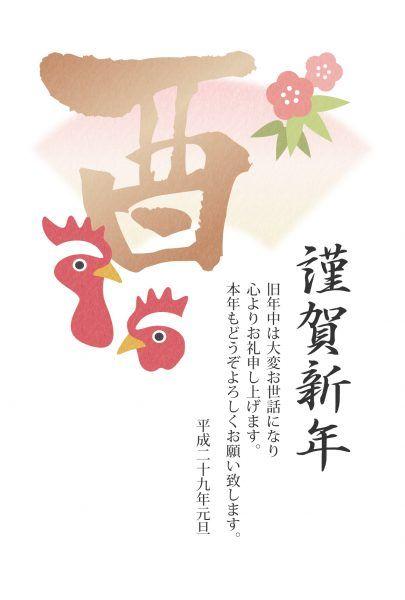 フォーマルな年賀状2017無料テンプレート「酉の文字と鶏と扇」