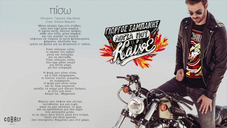 Γιώργος Σαμπάνης - Πίσω - Official Audio Release - YouTube