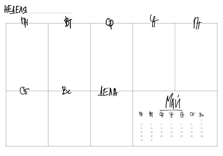 Download Free Printable Weekly Planner Mai 2016 Недельный планер на май 2016 года. desing by AlyaMSK instagram - www.instagram.com... #paint #sketch #artwork #lettering #handlettering #typography #brushlettering #drawing #календарь #май #printable