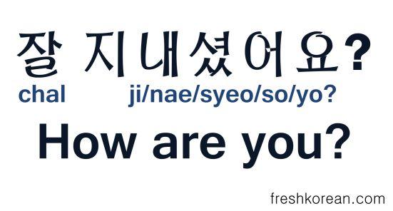 ❋Learn Korean - 2.How are you?  (freshkorean.com)