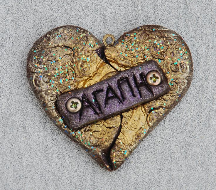Μεταγιόν. Μία ραγισμένη καρδιά, που την συγκρατεί η αγάπη. Σύνθεση με μέταλλο και πολυμερικό πηλό.