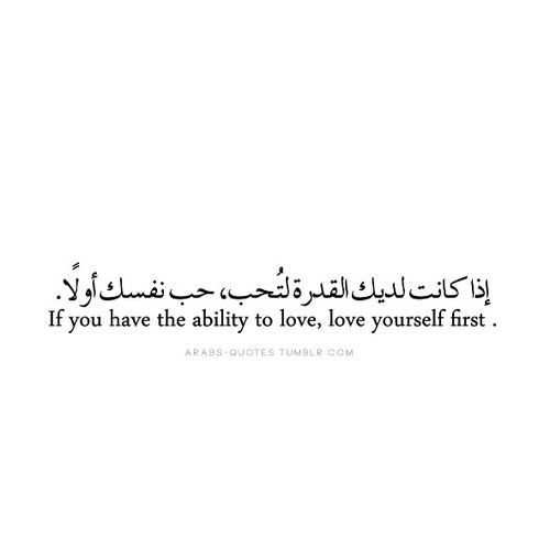 Tattoo Quotes Quran: Best 25+ Love Yourself First Quotes Ideas On Pinterest