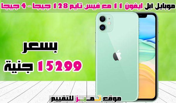 ايفون 11 افضل 9 جوال Iphone 11 وiphone X وايفون Xr وايفون اكس ماكس 2020 موقع تميز Samsung Galaxy Phone Galaxy Phone Phone