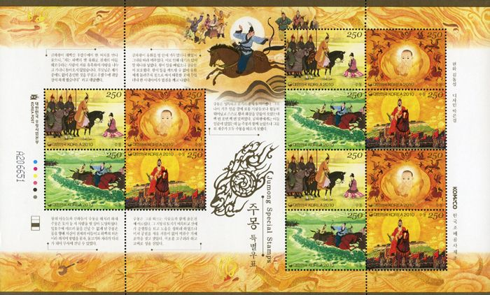 Jumong Special Stamps issued in 2010 (Image courtesy of the Korea Post)