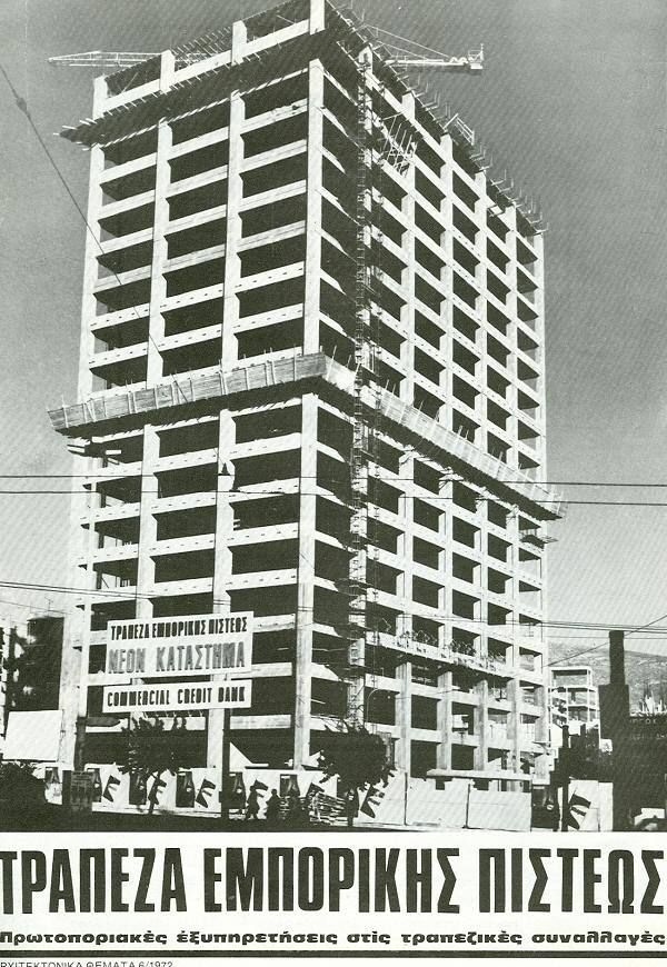 1971 - The Athens Tower under construction
