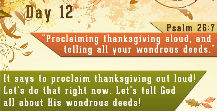 """Psalm 26:7Amplified Bible (AMP)  """"That I may proclaim with the voice of thanksgiving And declare all Your wonders."""""""