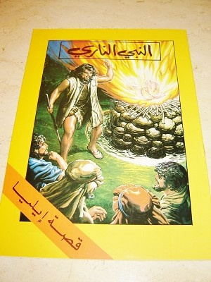 Arabic The Life of Elijah / Arabic Bible Comic Book - Arabic Language Edition