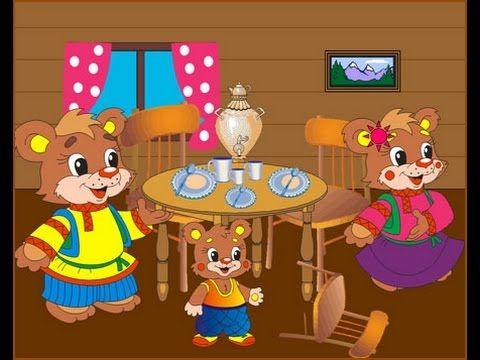 Три медведя - Сказки на ночь для детей
