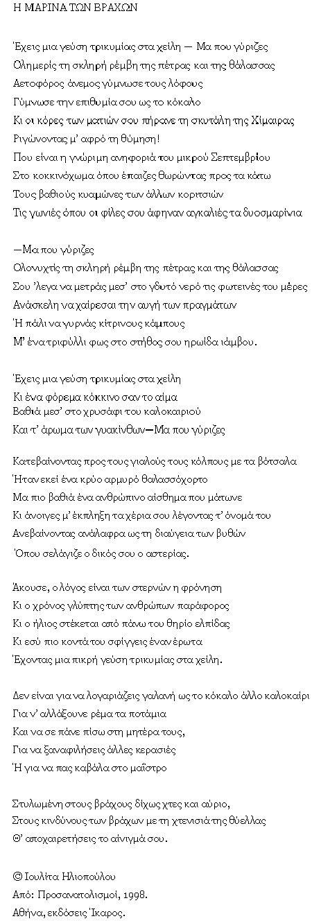 Marina of the rocks (poem) - Odysseus Elytis - Greece - Poetry International