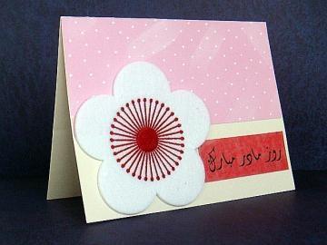 Farsi روز مادر مبارک Mother's Day White Fabric Flower Handmade Greeting Card