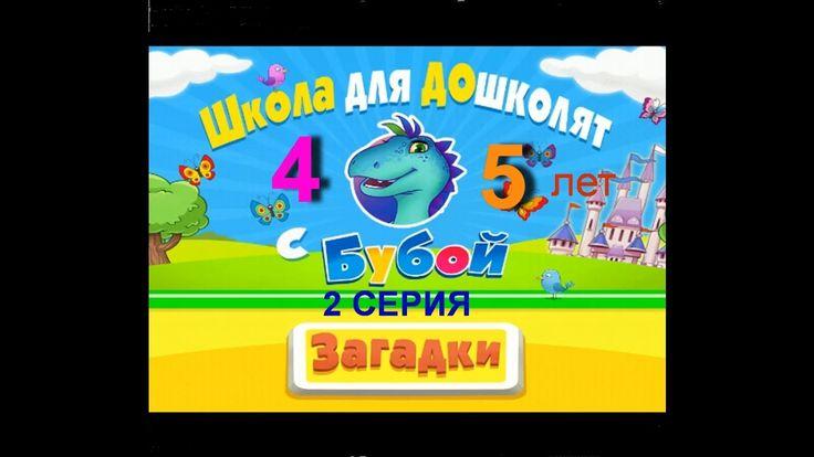 Загадки для детей 4-5 лет от Бубы русская игра 2 серия