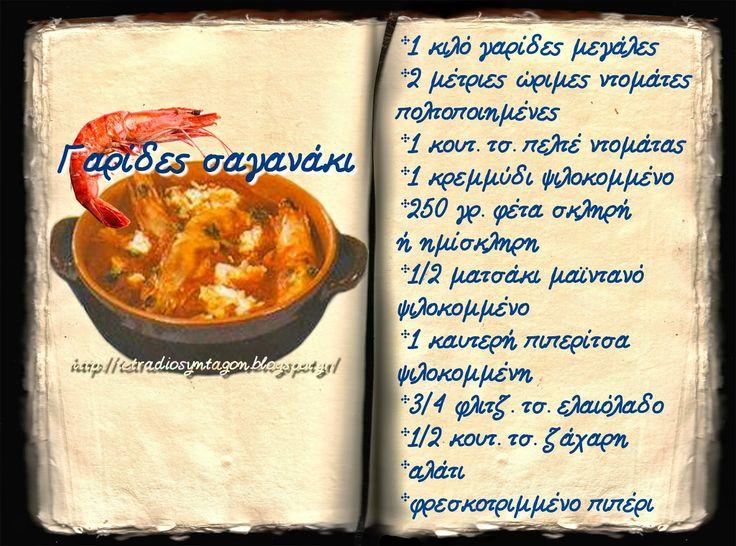 Υλικά  (για 6 άτομα)   1 κιλό γαρίδες μεγάλες  2 μέτριες ώριμες ντομάτες πολτοποιημένες  1 κουτ. τσ. πελτέ ντομάτας  1 κρεμμύδι ψιλοκομμ...