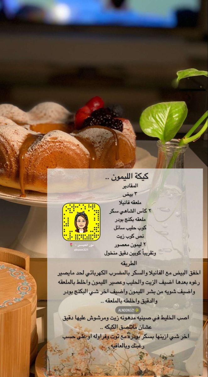 كيكة الليمون Arabic Food Food Healthy Breakfast Recipes