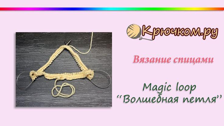 Magic Loop. Волшебная петля. Магическая петля Меджик луп Вязание на круг...