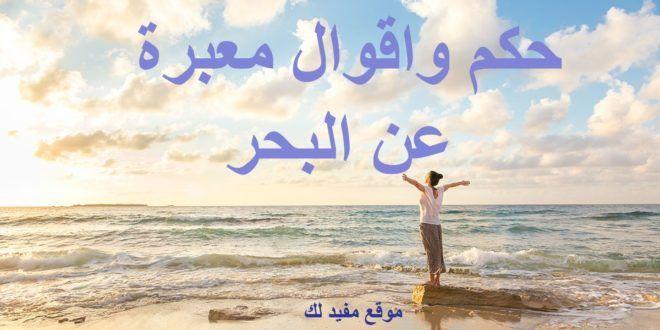 كلمات عن البحر حكم واقوال معبرة عن البحر موقع مفيد لك Sea Beach Water