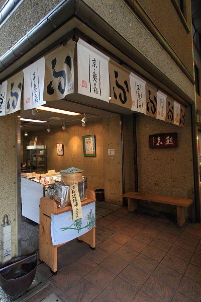 麩嘉さんへ 京都府庁近くにある生麩専門店「麩嘉」さんを訪れました。 風情のある町家の佇まいに暖簾がかかっています。  今回、購入したのが「麩饅...