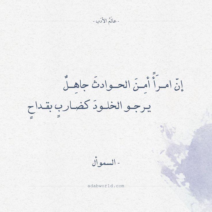 من اقتباسات ديك الجن عالم الأدب Qoutes Quotes Arabic Calligraphy