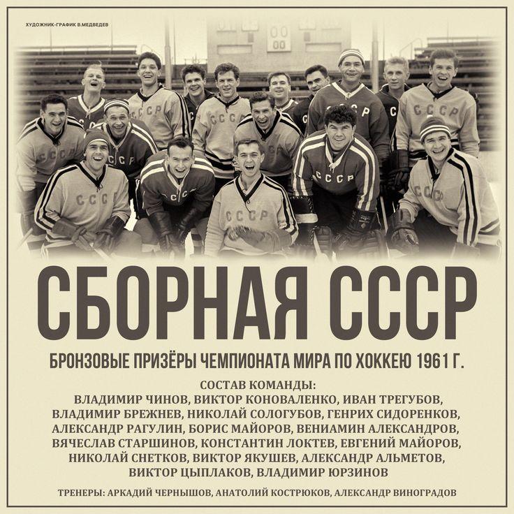 Сборная СССР 1961 г. #hockey #хоккей