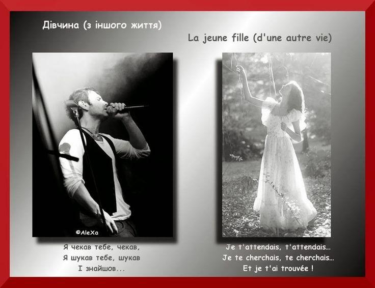 Okean of Emotions  : Okean Elzy: 'Дівчина (з іншого життя) - Divtchina ... Lyrics English Translation: http://okeanofemotions.blogspot.fr/2014/08/okean-elzy-divtchina-zivoho-jittia.html