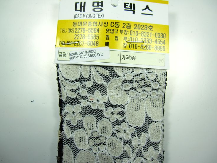 Textile #P00000DW 5245 Raschel Lace Fabric, Apparel & Fashion, Crafting, Samples http://www.fabricfestival.com/product/-5245-Raschel-Lace/101/?cate_no=1&display_group=2