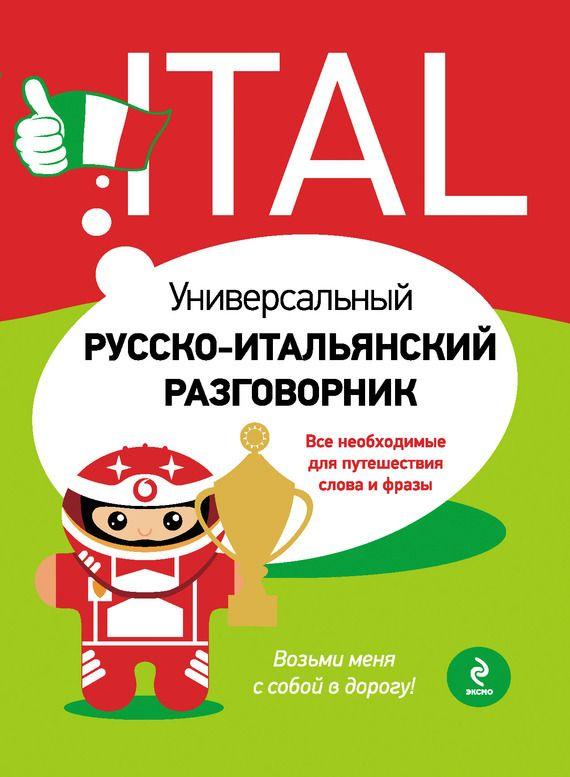 Универсальный русско-итальянский разговорник #детскиекниги, #любовныйроман, #юмор, #компьютеры, #приключения
