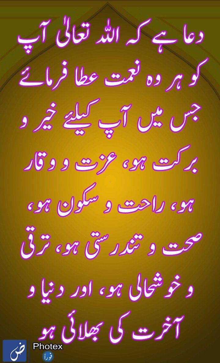 Pin by Anaphora Malik on a dua | Beautiful islamic quotes