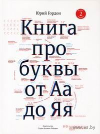 Книга про буквы от Аа до Яя. Юрий Гордон