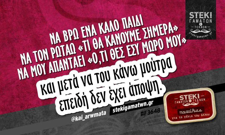 Να βρω ένα καλό παιδί να τον ρωτάω @kai_arwmata - http://stekigamatwn.gr/f3648/