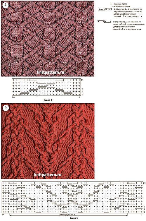 Образцы рельефных узоров (араны) со схемами и описаниями для вязания на спицах. Страница 144.