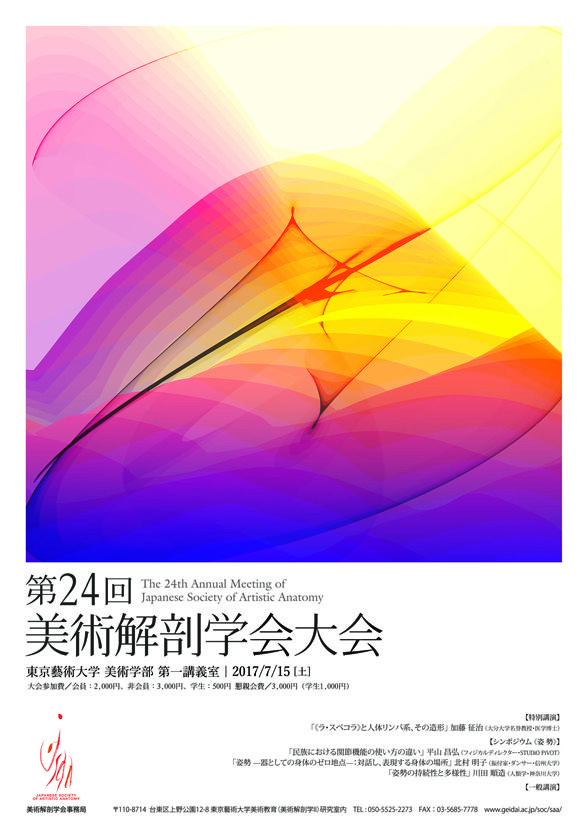 美術解剖学会 -Japanese Society of Artistic Anatomy-