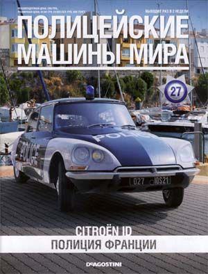 Полицейские машины мира № 27 (2013) Citroen ID. Полиция Франции