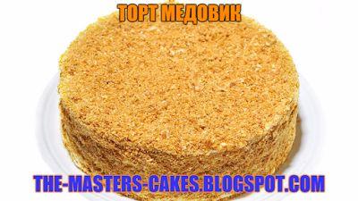 Повелитель тортов: торт медовик