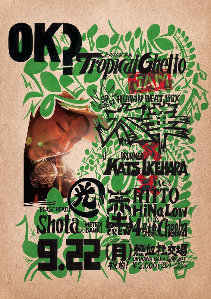 "Hand written HiopHop Event Poster with CG background. ""OK? Tropical Ghetto"" episode #15 - JAM - with Japanese exclusive Human Beat Boxer 太華 (TAIKA) , Okinawan most important HipHop crew 赤土(AKAZUCHI Crew) , RITTO, HiNaLow, 4号棟, DJ CHEEBA, DJ 光 ( HIKARU) from blast head, and SHOTA from Metro Bank, okinawa reggae Sound."