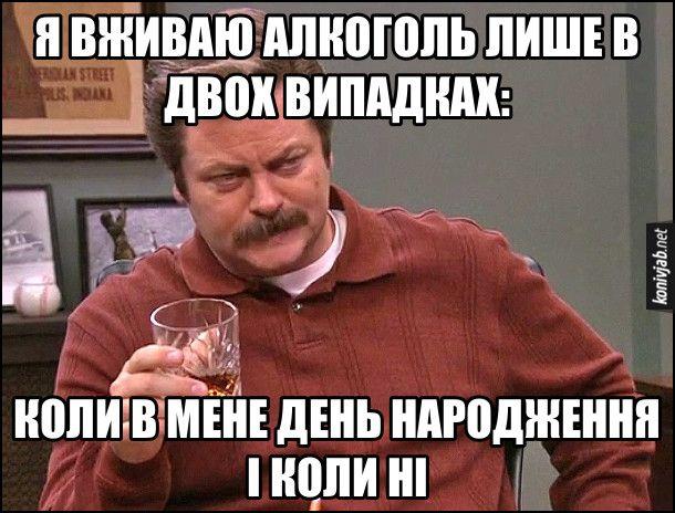 Мем про алкоголь  b6f93e1b44d61