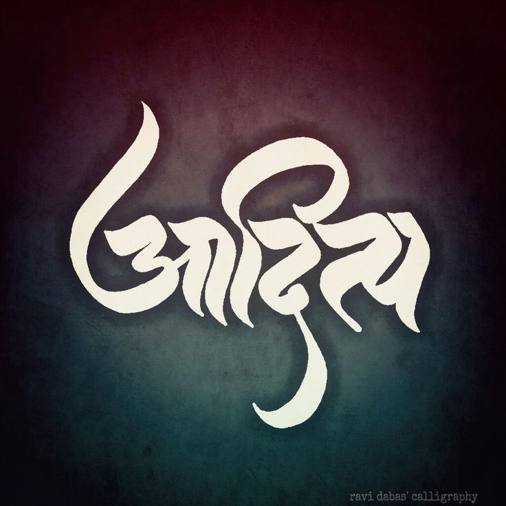 The Best Marathi Calligraphy Ideas
