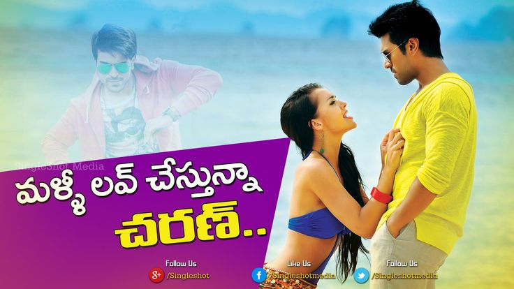 again Charan fall in love ? lets check it out..| Ramcharan teja |