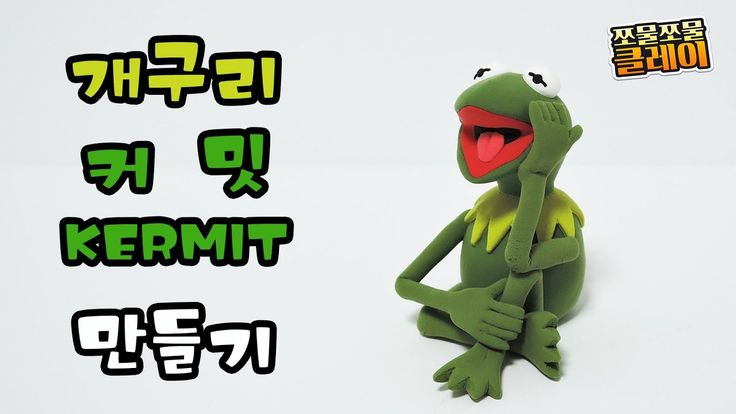클레이로 개구리 커밋 만들기 How to make frog Kermit air dry clay figure