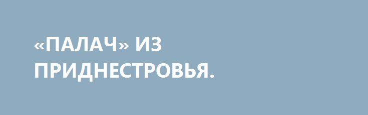 «ПАЛАЧ» ИЗ ПРИДНЕСТРОВЬЯ. http://rusdozor.ru/2016/10/10/palach-iz-pridnestrovya/  О людях, которые не сдаются В 2014 году в Донбасс рванули российские добровольцы. Огромный тогда был душевный подъем у людей. Официально в августе 2014 года называли цифру в 3 — 4 тысячи. В реальности через Новороссию прошло примерно в десять ...