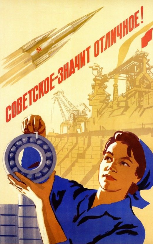 Soviet space program propaganda posters. This one translated reads: Fatherland! You lighted the star of progress & peace. Glory to the science, glory to the labor! Glory to the Soviet regime!