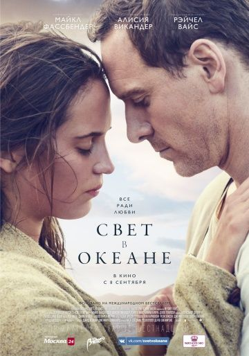 Свет в океане (The Light Between Oceans) 2016