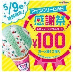 5/9(火)今日はアイスクリームの日サーティワンでお好きなアイスレギュラーシングルコーンのみが100円で食べられるそうですヨ  アイス好きには嬉しいニュース  #サーティワン #アイスクリーム #100円 #5月9日