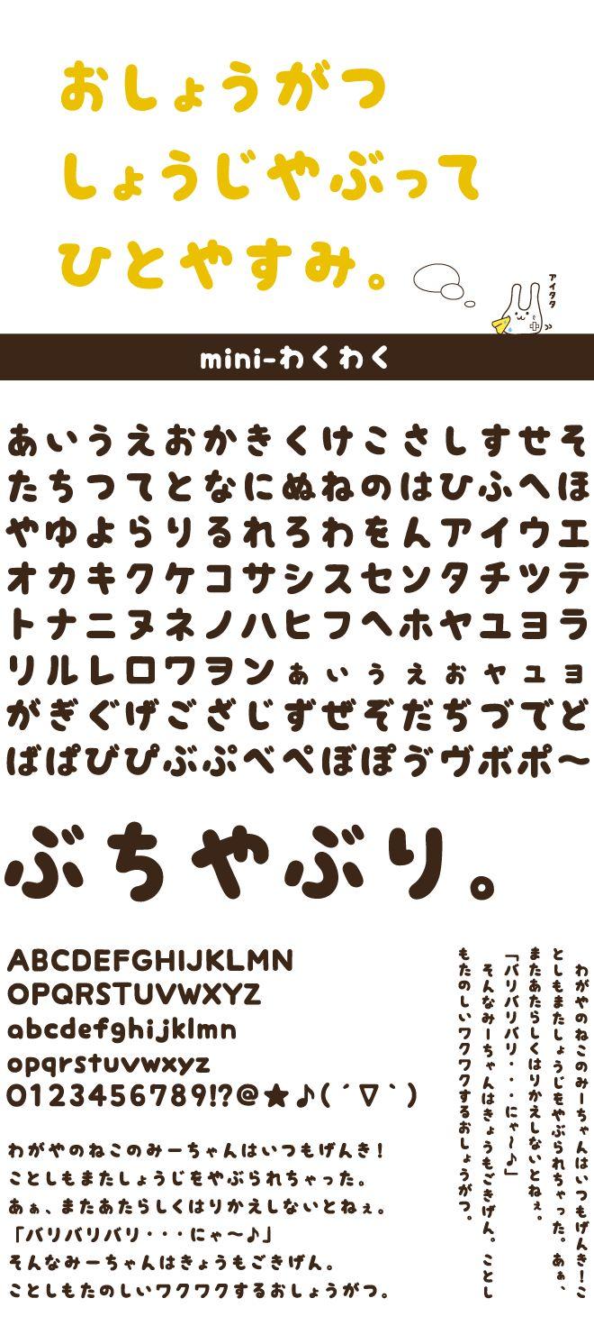 mini-わくわく 漢字は使えませんが、大人から子どもまで楽しめるかわいフォント。
