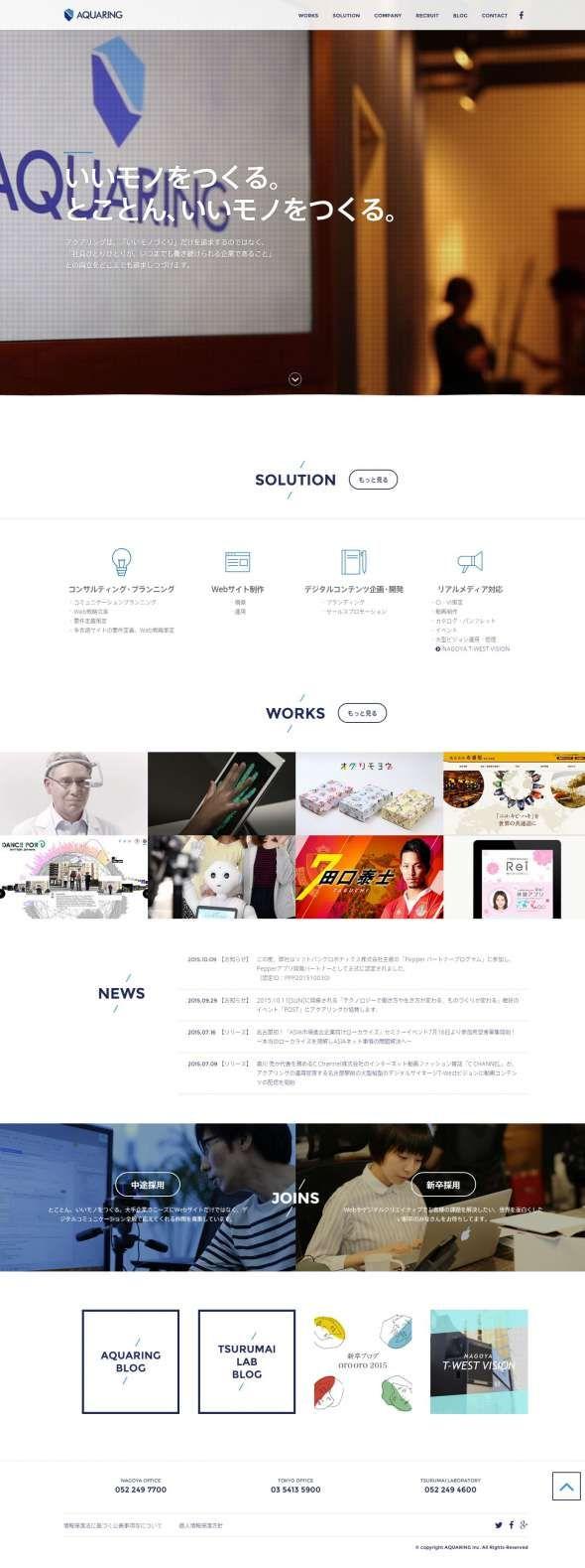 アクアリング|デジタルコミュニケーションをデザインする | WDG ウェブデザインギャラリー