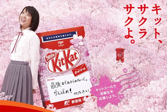 """The Japanese translation of Kit Kat, Kitto Katso, means """"surely win"""" - an encouraging good luck message.There is a Japanese tradition to send good luck messages to students about to take their exams before university. Kit Kat partnered with the post office and created a new package that could be posted, called Kit Kat Mail. People could write their message on the packaging, put a stamp on it and put it in the mail around the exam times."""