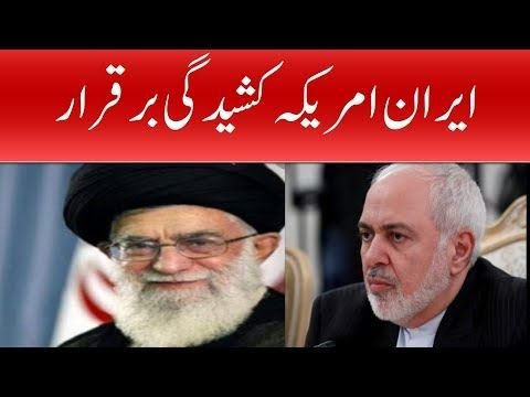Iran Vs America Today News In Hindi Urdu In 2020 With Images