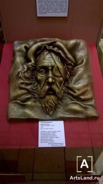 Дон Кихот. Освобождение. Купить работы автора – Дмитрий Новаков - Art Auction ArtsLand