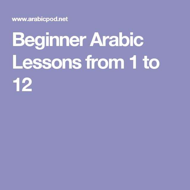 Beginner Arabic Lessons from 1 to 12