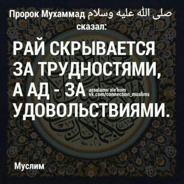 фото с хадисами пророка здесь был убогий