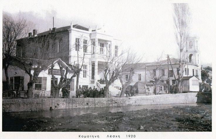 ΛΕΣΧΗ ΚΟΜΟΤΗΝΑΙΩΝ 1920