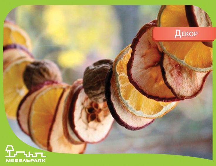 Сушеные фрукты полезны не только для здоровья, но и для декора:) Поместите их в красивые вазы на кухне, развесьте в гостиной или положите в ванной. Они украсят ваш дом и подарят ему вкусный запах!  #декор #фрукты #мебельпарк #тцмебельпарк #mebelpark #румянцево #метрорумянцево